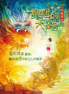【北京】家庭音乐剧《故宫里的大怪兽之吻兽使命》11.24