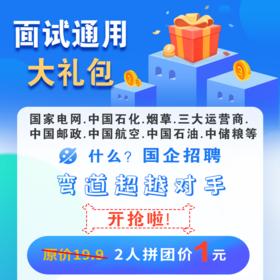 河南国企招聘面试通用大礼包(电子版)