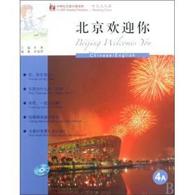 北京欢迎你(英语版)(外研社汉语分级读物-中文天天读)(4A)(附MP3)