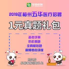 2019年梅州五华医疗招聘1元真题礼包