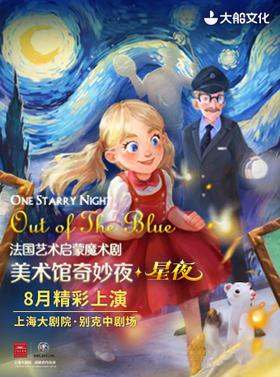 【上海站】大船文化·法国艺术启蒙魔术剧《美术馆奇妙夜·星夜》