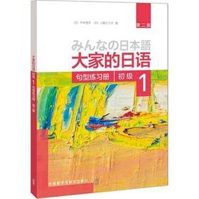 【外研社图书】大家的日语(第二版)(初级)(1)(句型练习册)