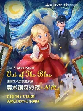 【北京站】大船文化·法国艺术启蒙魔术剧《美术馆奇妙夜·星夜》