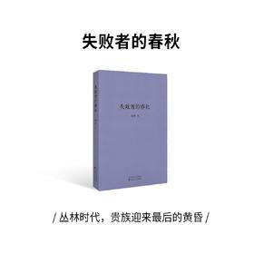 《失败者的春秋》丛林时代,贵族迎来最后的黄昏 刘勃(读库1902小册子)