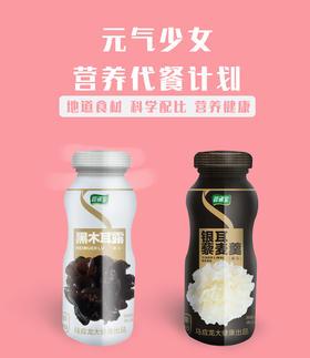蔬通宝健康养生品 银耳藜麦羹/黑木耳露