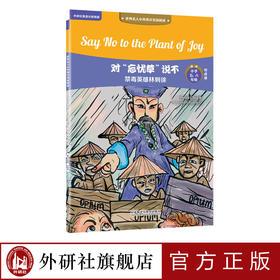 """【外研社旗舰店】对""""忘忧草""""说不:禁毒英雄林则徐 世界名人小传英汉双语阅读"""