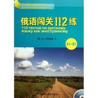 俄语闯关112练(A1-B1)(配CD)