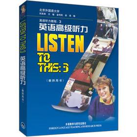 【外研社图书】英语高级听力(教师)(2012)——英语学习者的权威英