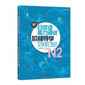 新日本语能力测试阶梯导学.N2文字词汇专训