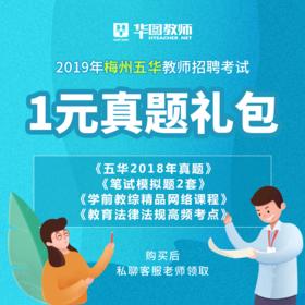 2019梅州五华教师招聘考试1元真题礼包