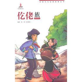仡佬族(五六一文化工程-民族文化经典故事丛书)