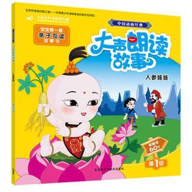 【外研社图书】中国动画经典大声朗读故事:人参娃娃
