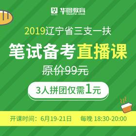 2019辽宁省三支一扶备考直播课