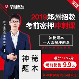 2019郑州招教考前密押冲刺课
