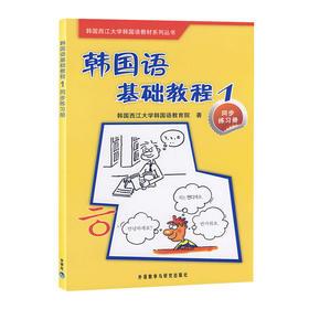 【外研社图书】韩国语基础教程(1)(同步练习册)