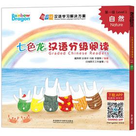 【外研社旗舰店】七色龙汉语分级阅读第一级:自然(5册)(3-6岁)