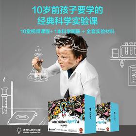 【十岁前要学的经典科学实验课】科学海盗经典实验盒子Ⅱ