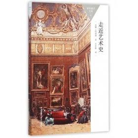【外研社图书】走近艺术史(百科通识文库)
