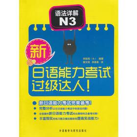 新日语能力考试过级达人!语法详解N3