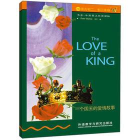 【外研社图书】一个国王的爱情故事(第2级下.适合初二.初三)(新版