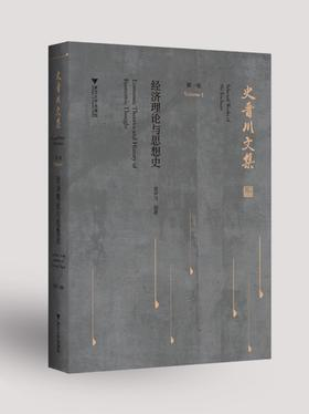 预售  史晋川文集(第一卷 经济理论与思想史)精装  预计6月30日发货