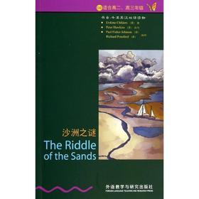 沙洲之谜(5级.适合高二.高三)(书虫.牛津英汉双语读物)