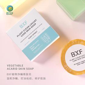 【第二盒半价,净螨皂】净螨驱蚊、深层洁净、控油护肤一步解决