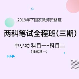 2019年下教师资格证 中/小/幼科目一+科目二两科笔试全程班(三期)