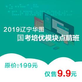 2019辽宁华图国考培优模块点睛班