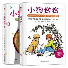 小狗钱钱系列(小狗钱钱1+2)