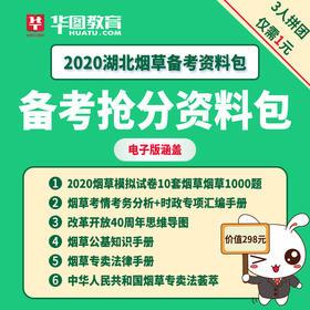 2019湖北烟草备考资料包