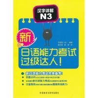 新日语能力考试过级达人!汉字详解N3