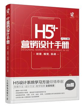 H5+ 营销设计手册 创意 视觉 实战 解析邀请函 个人简历 企业幻灯片 电子宣传册制作 自媒体 页面设计