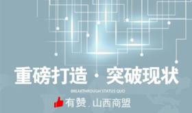【山西商盟】6月21日工作坊-3小时专家引导解决电商瓶颈