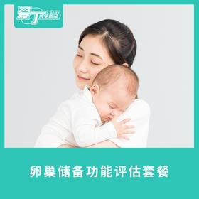 卵巢储备功能评估套餐【链接仅供展示,购买咨询客服】