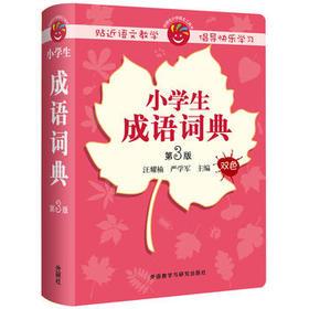 【外研社图书】小学生成语词典(第3版)