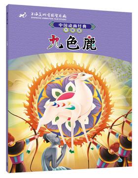 【外研社图书】中国动画经典升级版:九色鹿