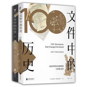 符号中的历史+文件中的历史(套装2册)