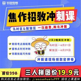 焦作招教冲刺课(马村区/解放区)