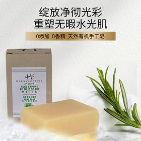 HerbSardina萨丁尼亚 意大利 薰衣草手工皂100g