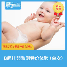 B超排卵检测特价体验(单次)【链接仅供展示,下单请联系客服】