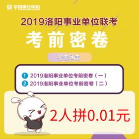 2019洛阳事业单位联考考前密卷(纸质版)