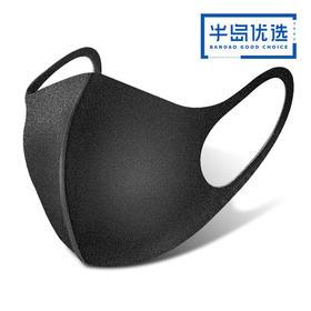 【明星同款|防尘更要时尚】防尘透气口罩 3片装 热卖