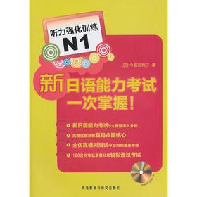 新日语能力考试一次掌握!听力强化训练N1(配MP3)