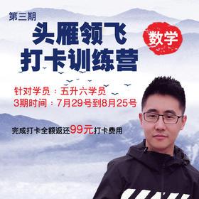 【数学3期】五升六头雁领飞打卡训练营