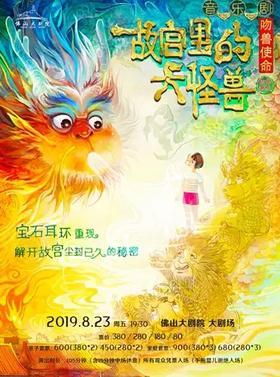 【佛山】家庭音乐剧《故宫里的大怪兽之吻兽使命》8.23
