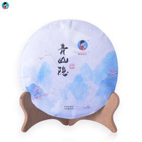 【19春茶现货】 2019春茶《青山隐》 5送1 古树春茶 普洱纯料 生茶 200g
