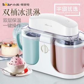 Bear小熊家用全自动双桶冰淇淋机雪糕机 BQL-A10E1