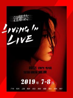 汪紫芸新专辑《living in live》 全国巡回演唱会西安站8.07