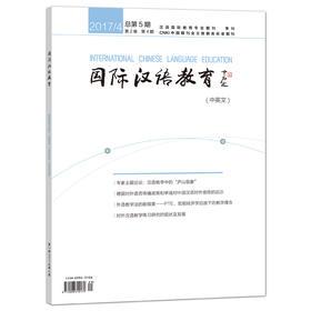 【外研社旗舰店】国际汉语教育(中英文)(2017年第4期)